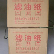 270克纯棉工业滤油纸  工业滤纸  滤油纸生产厂家
