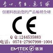 供应Wi Fi无线产品CE认证 无线产品出口认证