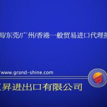 供应香港进口机械清关中检进口代理报关批发