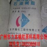 供应华南馏分树脂C9碳九供应