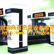供应北京产富来盈全自动洗车设备价格表