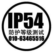 北京IP54防护等级测试图片