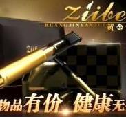 黄金烟嘴电视购物图片