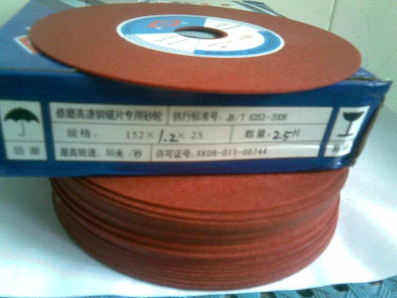 供应原厂生产汇通砂轮片切割片