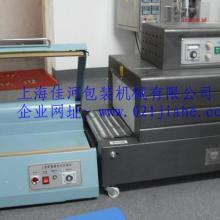 封口机热收缩包装机、上海热收缩包装机系列生产供应厂家、食品医药音像制品五金化妆品书籍玩具塑胶电子  等产品的热收缩包装