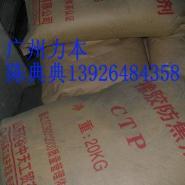 防焦剂CTP图片