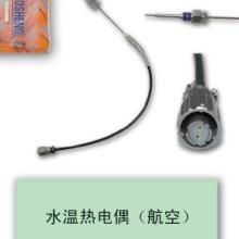 供应燃气发电机组全套配件水温热电偶(航空)批发