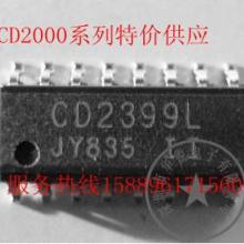 供应CD2399L功放IC特价供应