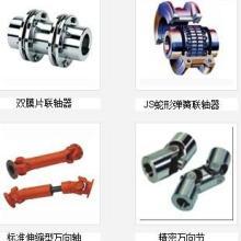 供应联轴器,胀套,万向节,万向轴,扭力限制器,钢球式扭力限制器联批发