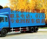 湖南最好最快的物流公司图片