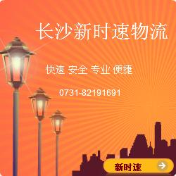 致力于整合湖南乃至全国物流资源的第三方物流公司