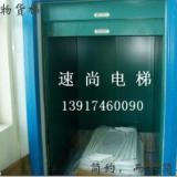 供应杂物电梯价格