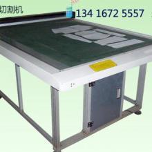 供应服装纸样切割设备