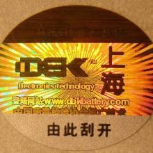 提供激光防伪商标加工服务