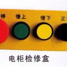 供应电梯检修盒/电柜检修盒