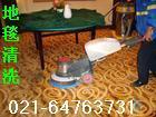 供应上海静安区成都北路地毯清洗公司64763731焕然一新
