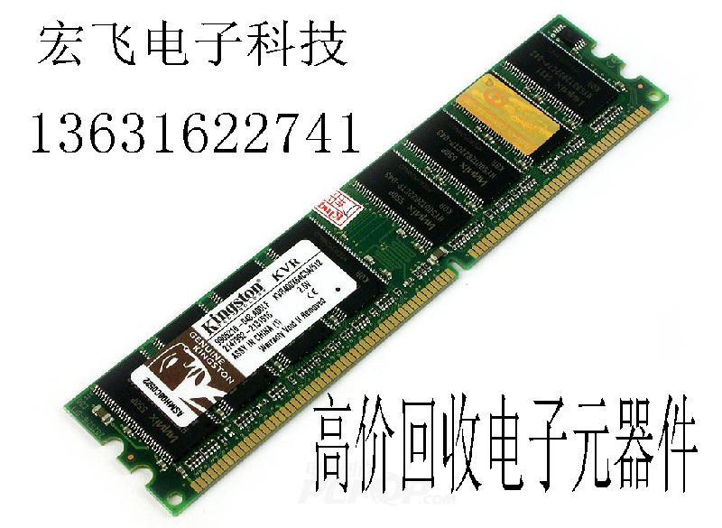 求购CPU硬盘光电器件