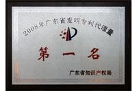 供应广州化工类专利申请代理机构