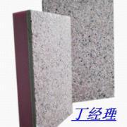仿石材改性聚苯板保温装饰整体板