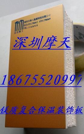 供应新型防火镁质复合保温装饰板-EPS改性产品-热固型保温板