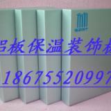 供应深圳防火铝塑板广州岩棉保温装饰板