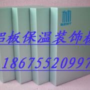 深圳防火铝塑板广州岩棉保温装饰板