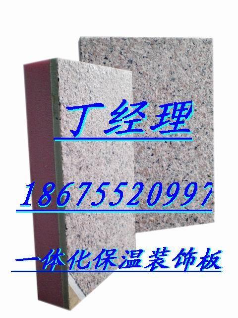 供应深圳保温装饰板生产厂家-深圳摩天18675520997