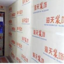 供应定制衡水家装地板保护膜半成品保护印刷图片