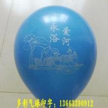 供应印刷家电团购促销广告语气球,气球印字厂家,无纺布手提袋定做