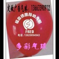 供应保定多彩汽球印刷6号气球广告;美容院汽球广告那里做的好