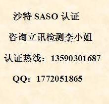 供应螺旋节能灯SASO-COC证书