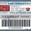 供应不干胶数码防伪-条码防伪标识印制-中国产品质量12365防伪