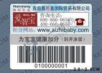 不干胶数码防伪-条码防伪标识印制图片