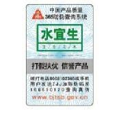 防伪包装-易碎封口签-镭射标识
