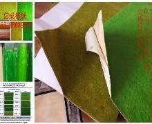 供应专业的植绒材料草皮绒纸