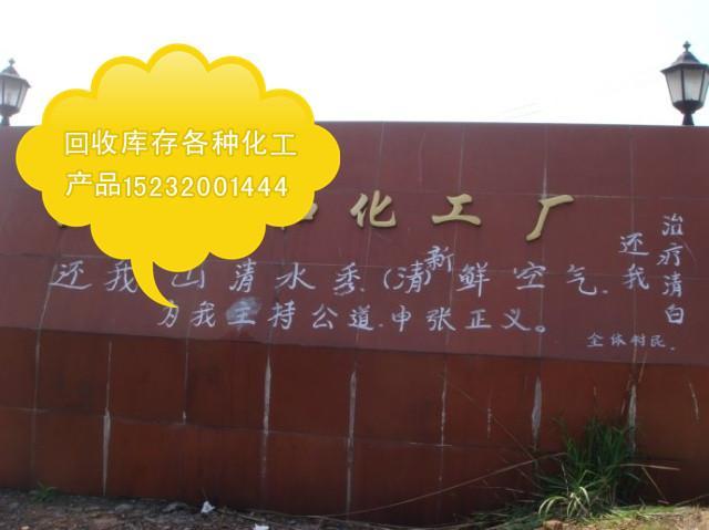 供应晋州橡胶厂塑料厂塑胶厂树脂回收