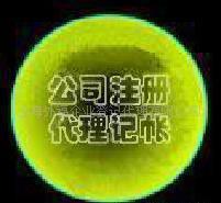 供应上海服饰公司注册/代办注册公司/代办公司注册/代理公司注册