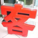 吴州不锈钢吸塑发光字 不锈钢吸塑发光字专业制作厂家