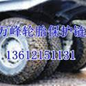 供应1300-25轮胎保护链130025轮胎保护链