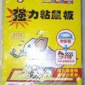 粘鼠板价格图片
