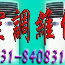 """""""长沙市LG空调维修""""☆公司☆""""长沙市LG空调售后维修电话长沙市"""