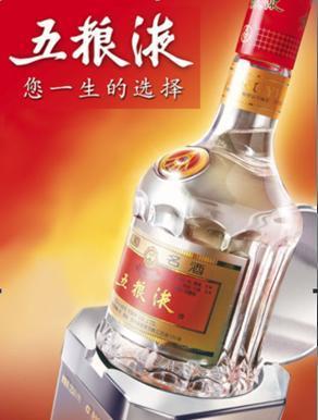 荆州五粮液茅台销售