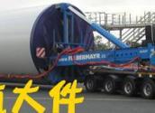 新能源设备专业运输 山东青岛大件运输