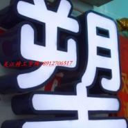 南京铝字哪里有做的啊图片