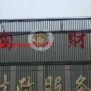 杭州铜字标牌钛金字就找精工字图片