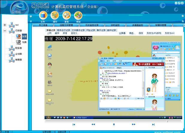 供应企业适用的易网通网络监控软件系统