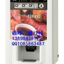 供应投币奶茶机自动奶茶机