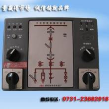 供应KQZ-800开关柜状态智能操显装置