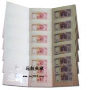 回归十载澳门双错中国大西纪念钞图片