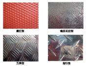 五条筋柳叶形铝压花板卷